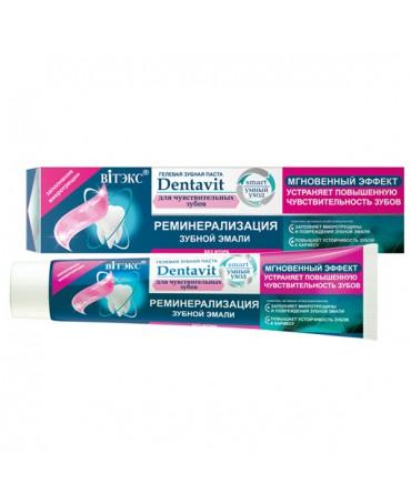 Dentavit зубная паста для...